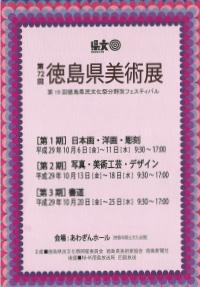 第72回 徳島県美術展