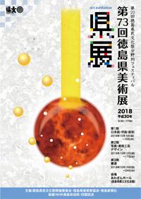 第73回 徳島県美術展