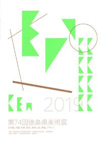 第74回 徳島県美術展